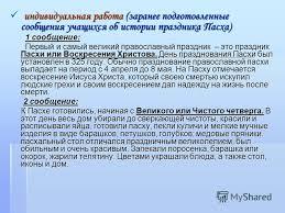Презентация на тему Православные праздники Пасха Участники  12 индивидуальная