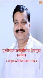 Prithviraj (Baba) Deshmukh for Android - APK Download