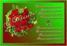 Поздравление с юбилеем женщине в стихах на открытке