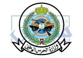 وظائف الشؤون الصحية بالحرس الوطني السعودي 1443 وشروط الالتحاق بالوظائف -  مصر مكس