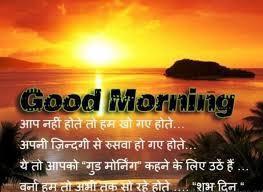 good morning hindi images nice day