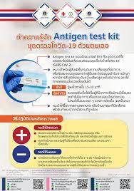 ทำความรู้จัก Antigen test kit ชุดตรวจโควิด-19 ด้วยตนเอง -  โรงพยาบาลจุฬาลงกรณ์ สภากาชาดไทย