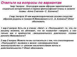 Контрольная работа по творчеству С Есенина и В Маяковского Ответьте на вопросы по вариантам 1вар 1вопрос Благодаря каким образам переплетаются социально исторический и