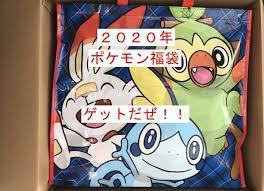 ポケモン センター 福袋 2020