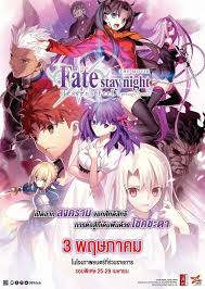 Fate/stay night Movie: Heavens Feel - I. Presage Flower