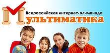 Контрольная в формате ЕГЭ Проект Контрольная в формате ЕГЭ · Всероссийская интернет олимпиада Мультиматика