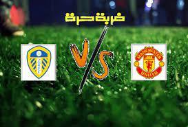 مشاهدة مباراة مانشستر يونايتد وليدز يونايتد يلا شوت حصري اليوم السبت  14-08-2021 الدوري الانجليزي - ضربة حرة