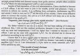 my aim of life essay in urdu people found this  tax write off list for individuals