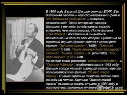 Презентация на тему Презентация к уроку по русской литературе  26 26 В 1960 году Василий Шукшин окончил ВГИК Его дипломная работа короткометражный фильм