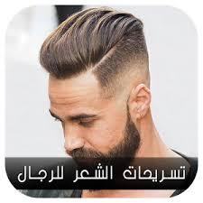 أجمل قصات و تسريحات الشعر للرجال بدون نت 11 Apk