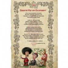 Подарки мужчине на лет что можно подарить мужчине на лет  Поздравление мужчине в стиле грузинского тоста арт 194 Пергамент 30х40см А3