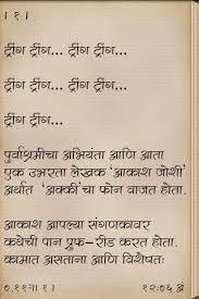 essay writing marathi online writing lab essay on mahatma gandhi in marathi mazya swapnatil bharat essay