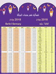 امساكية رمضان 2018 برلين المانيا تقويم رمضان 1439 Ramadan Imsakiye