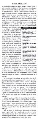 essay on abdul kalam books dr a p j abdul kalam former president  essay on the lokpal bill in hindi a short essay on abdul kalam