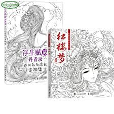 Livres Colorier Adultes Enfants Chinois Beaut Antique Ligne