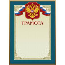 Открытки грамоты и дипломы купить в интернет магазине Костер  Грамота 04 Г голубая рамка герб триколор 230 г кв