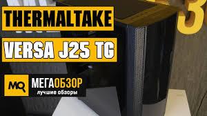 <b>THERMALTAKE Versa</b> J25 TG обзор <b>корпуса</b> - YouTube