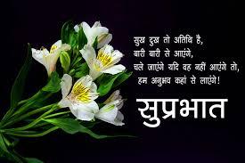 good morning image in hindi 300