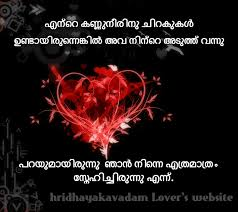 Latest Love Quotes In Malayalam Naturesimagesart