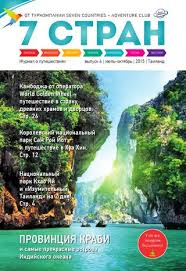 7 Countries Magazine #okt 15 by 7kdesign - issuu