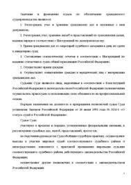Отчет по преддипломной практике в Московском районном суде г  Отчёт по практике Отчет по преддипломной практике в Московском районном суде г Казани