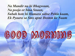 Good Morning Pics N Quotes Best Of Good Morning With Best Hindi Quotes