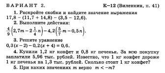 Математика класс дидактические материалы Чесноков контрольная  РАБОТА ВИЛЕНКИН К 12 ВАРИАНТ 2