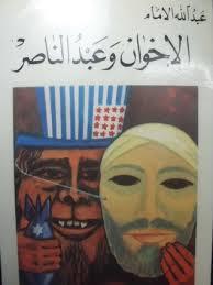 الإخوان وعبد الناصر - عبدالله إمام