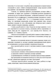 Виды договоров хранения Договор хранения в системе гражданско  Курсовая Виды договоров хранения 4