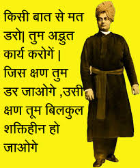 Image result for swami vivekananda quotes in hindi