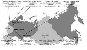 Таможенная служба России Реферат  Рис 1 Схема размещения таможенных органов на территории России