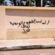ربما من انتحرو كانو بحاجة لعناق طويل.. | <b>Wall</b> art | Graffiti <b>quotes</b> ...