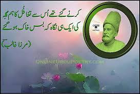 Design Urdu Poetry Online Online Urdu Poetry Love Sad Shayari Ghazals Best Urdu