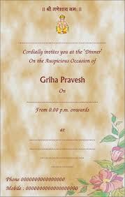 invitation cards griha pravesh best of vaastu shanti an invitation cards griha pravesh luxury invitation card
