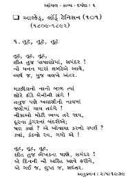 poems gujarati from english poetry break break break alfred lord tennyson 1809 1892