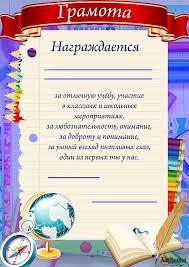 Грамоты и дипломы для детских мероприятий volga build ru игры для детей найти пару карт бесплатно
