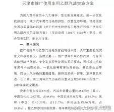 摩托车友们请注意天津10月起全部使用乙醇汽油摩托车之家产经动态摩
