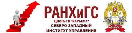 Центр КАРЬЕРА СЗИУ РАНХиГС ВКонтакте