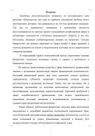 Курсовая Особенности банкротства физических лиц Курсовые работы  Особенности банкротства физических лиц 19 05 13