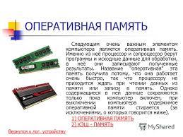 Презентация на тему Строение персональных компьютеров Чтобы  11 ОПЕРАТИВНАЯ ПАМЯТЬ