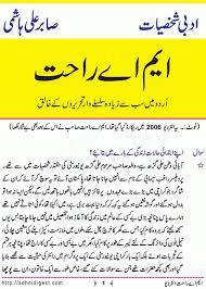 ma rahat legendary urdu writer interview essays articles ma rahat legendary urdu writer interview essays articles sohni urdu digest