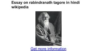 essay on rabindranath tagore in hindi google docs