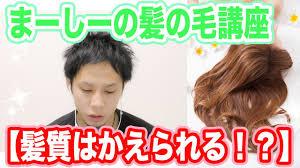 髪質は変えれらる硬い髪の毛を柔らかく 太い毛を細く髪質変え