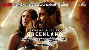 รีวิวหนัง Greenland (2020) นาทีระทึก..วันสิ้นโลก I  หนังเอาชีวิตรอดท่ามกลางภัยพิบัติทำลายล้างโลก - YouTube
