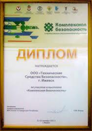 Наши дипломы Лицензия ООО Технические Системы Безопасности  Домофоны