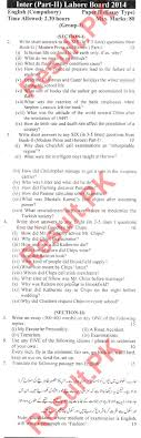 al muqadis foundation english past paper bise lahore inter part 2 english subjective g1 past paper