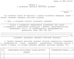 Основания для внеплановой проверки налоговой Народный СоветникЪ Форма решения о проведении выездной налоговой проверки