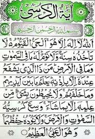 read ayat ul kursi surah al baqarah