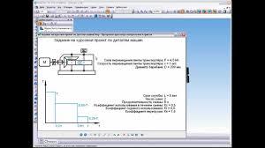 Курсовой проект по деталям машин  Курсовой проект по деталям машин