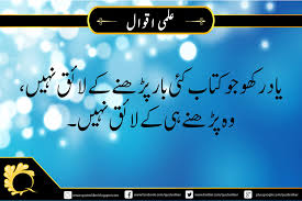 Best Quotes On Education Education Quotes In Urdu Quotes Liker Amazing Good Quotes Related To Education